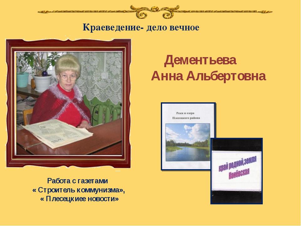 Дементьева Анна Альбертовна Работа с газетами « Строитель коммунизма», « Пле...