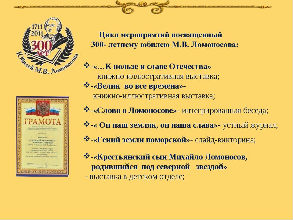 Цикл мероприятий посвященный 300- летнему юбилею М.В. Ломоносова: -«…К польз...