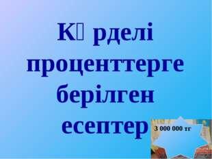 Күрделі проценттерге берілген есептер 3 000 000 тг