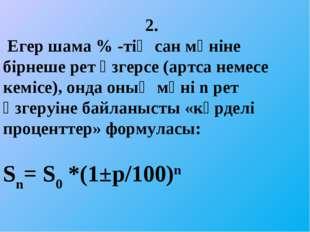2. Егер шама % -тің сан мәніне бірнеше рет өзгерсе (артса немесе кемісе), он