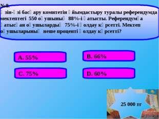 А. 55% В. 66% С. 75% D. 60% №8. Өзін-өзі басқару комитетін ұйымдастыру туралы