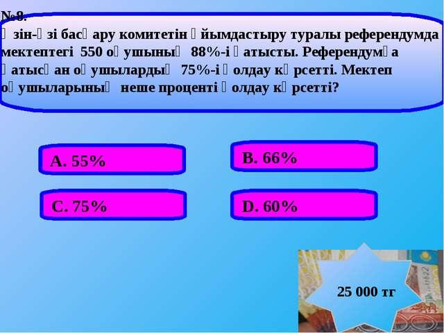 А. 55% В. 66% С. 75% D. 60% №8. Өзін-өзі басқару комитетін ұйымдастыру туралы...