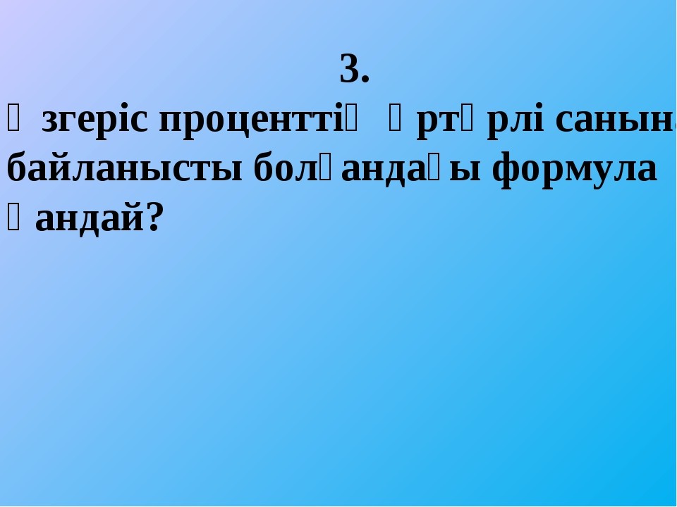 3. Өзгеріс проценттің әртүрлі санына байланысты болғандағы формула қандай?