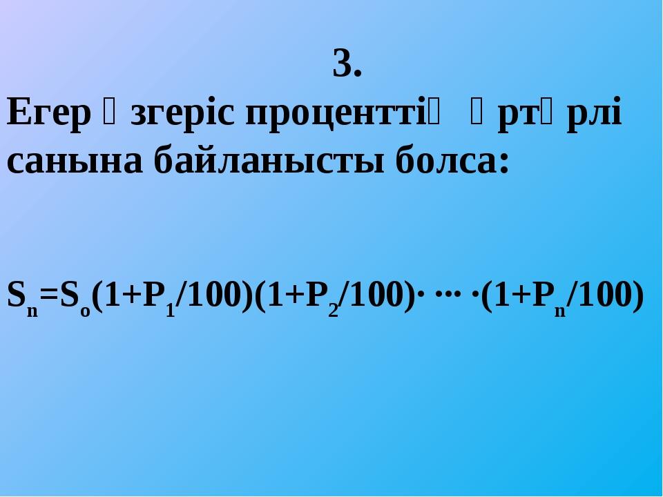 3. Егер өзгеріс проценттің әртүрлі санына байланысты болса: Ѕn=Ѕо(1+Р1/100)(...