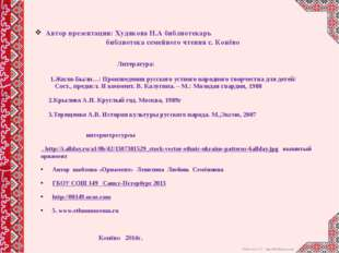 интернетресурсы . http://i.allday.ru/a1/0b/42/1307381529_stock-vector-ethnic