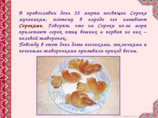 В православии день 22 марта посвящен Сорока мученикам, поэтому в народе его н
