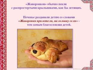 «Жаворонков» обычно пекли с распростертыми крылышками, как бы летящих. Печень