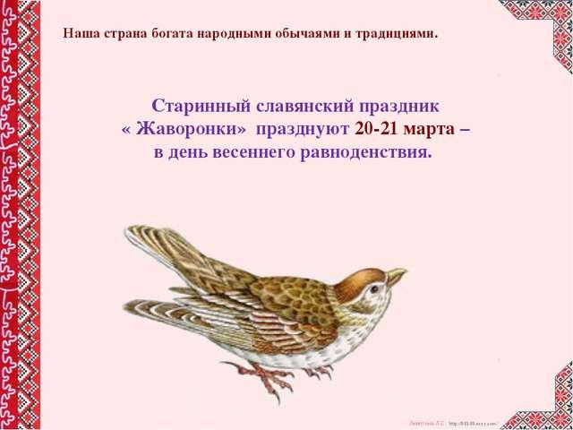 Наша страна богата народными обычаями и традициями. Старинный славянский пра...