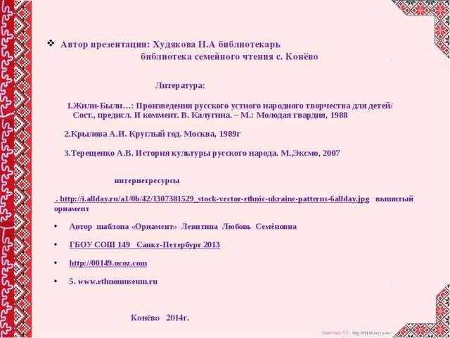интернетресурсы . http://i.allday.ru/a1/0b/42/1307381529_stock-vector-ethnic...