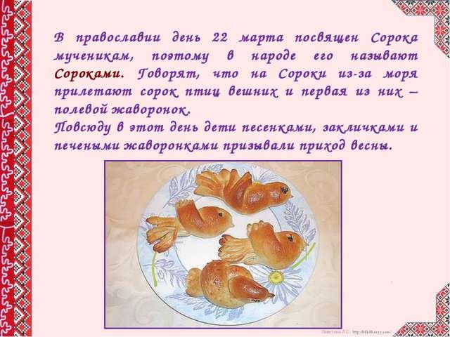 В православии день 22 марта посвящен Сорока мученикам, поэтому в народе его н...