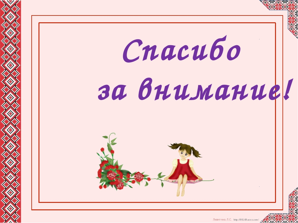 Спасибо за внимание! Левитина Л.С. http://00149.ucoz.com/