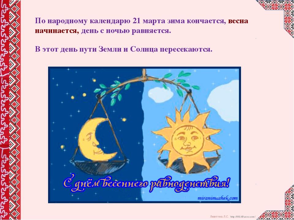 По народному календарю 21 марта зима кончается, весна начинается, день с ночь...