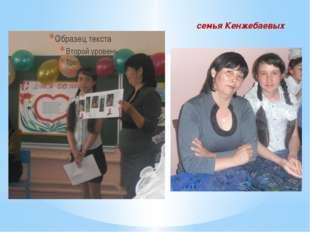 семья Кенжебаевых