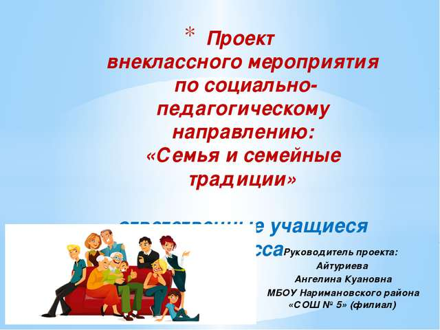 Руководитель проекта: Айтуриева Ангелина Куановна МБОУ Наримановского района...