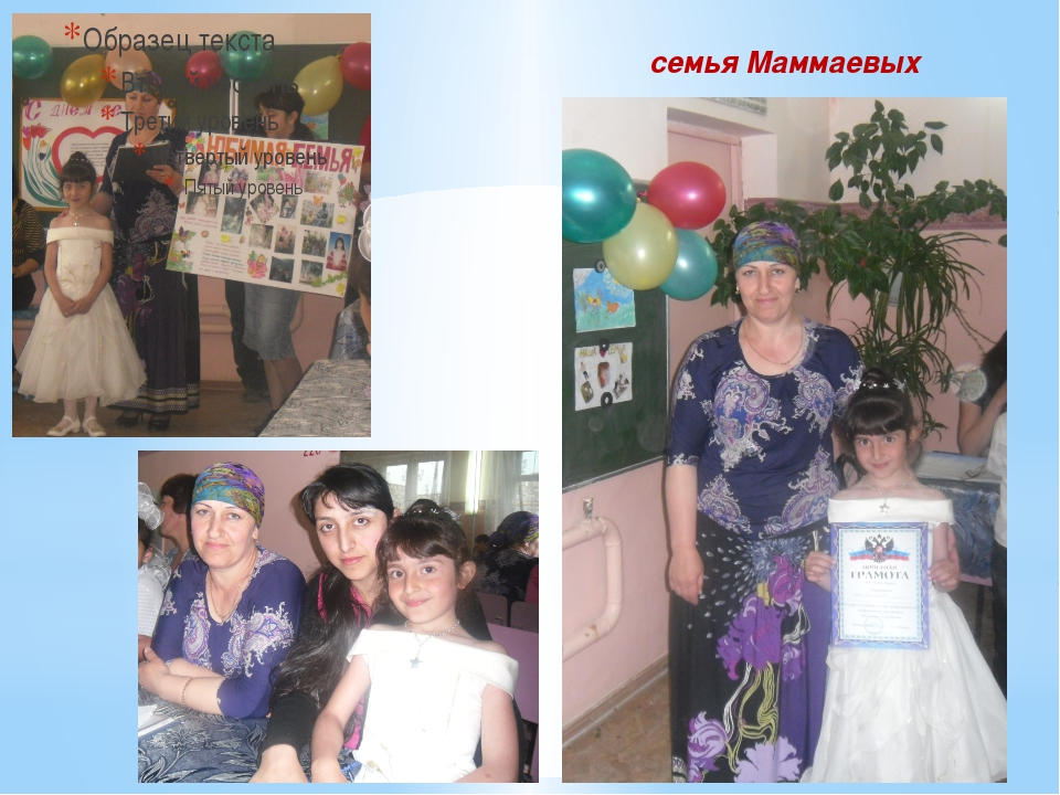 семья Маммаевых