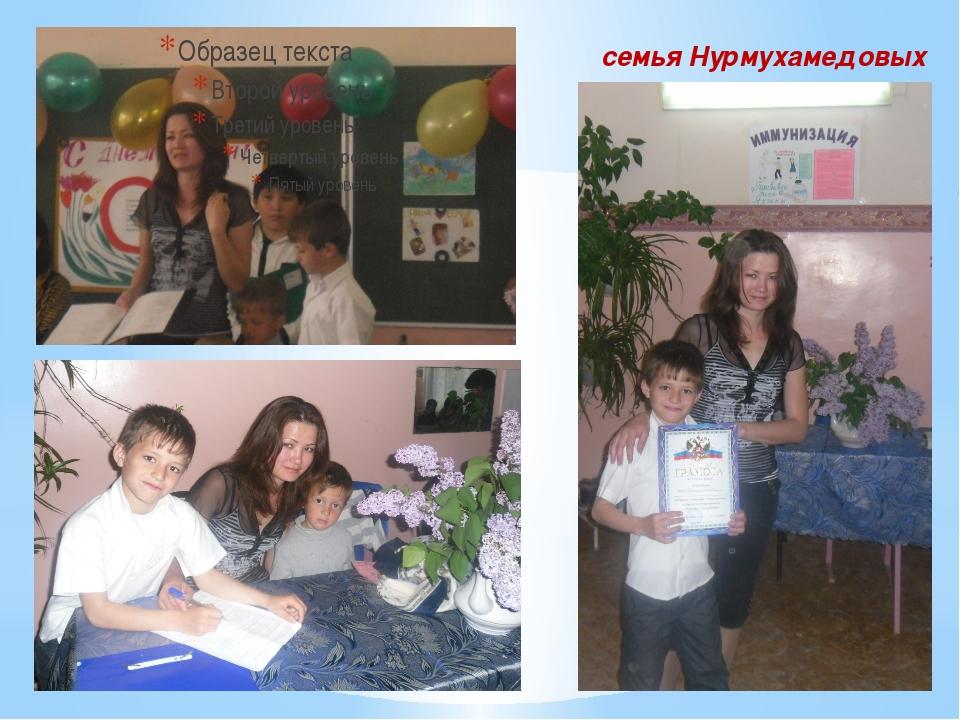 семья Нурмухамедовых