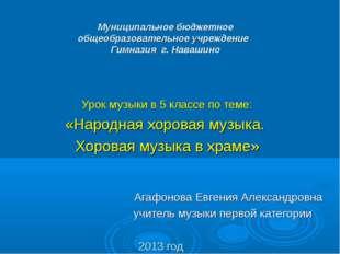 Муниципальное бюджетное общеобразовательное учреждение Гимназия г. Навашино