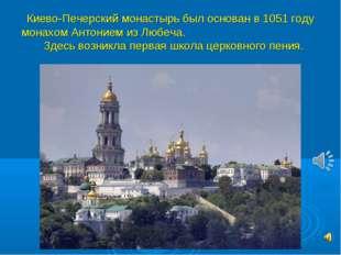 Киево-Печерский монастырь был основан в 1051 году монахом Антонием из Любеча.