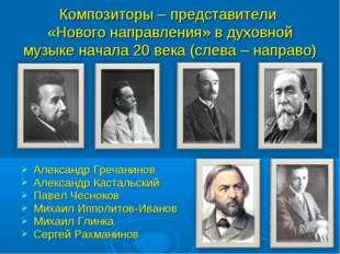 Композиторы – представители «Нового направления» в духовной музыке начала 20