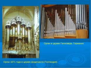 Орган в церкви Ганновера, Германия Орган 1671 года в церкви Дордтрехта (Го