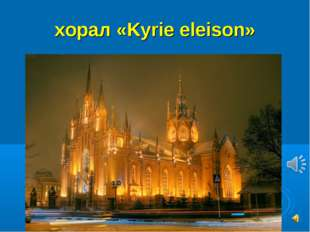 хорал «Kyrie eleison»