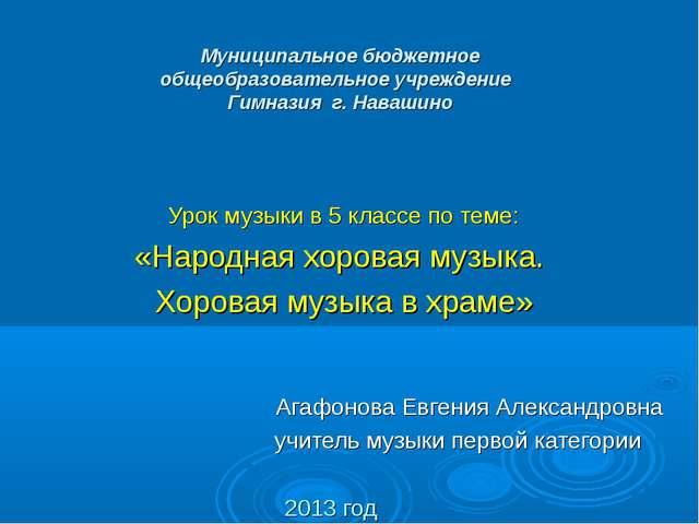 Муниципальное бюджетное общеобразовательное учреждение Гимназия г. Навашино...