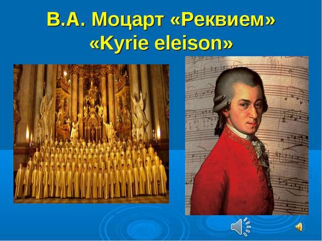 В.А. Моцарт «Реквием» «Kyrie eleison»