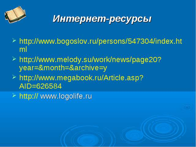 http://www.bogoslov.ru/persons/547304/index.html http://www.melody.su/work/ne...