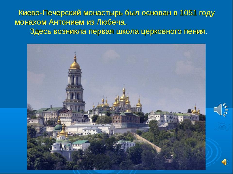 Киево-Печерский монастырь был основан в 1051 году монахом Антонием из Любеча....