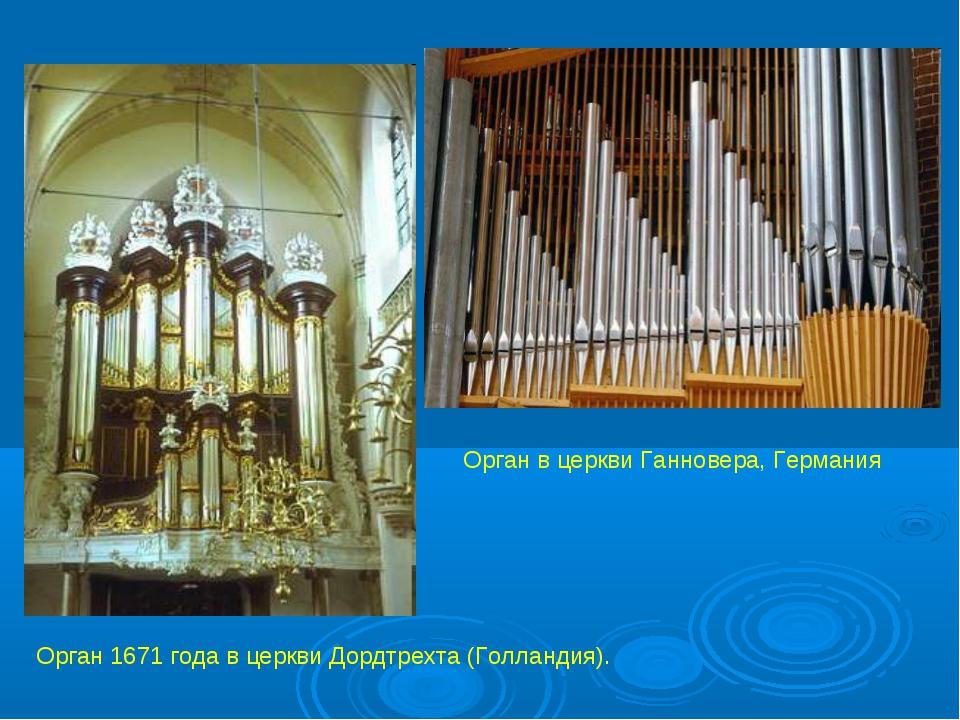 Орган в церкви Ганновера, Германия Орган 1671 года в церкви Дордтрехта (Го...