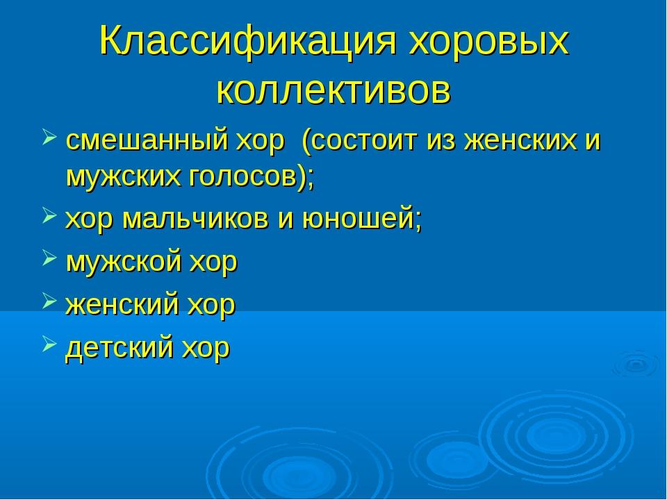 Классификация хоровых коллективов смешанный хор (состоит из женских и мужских...