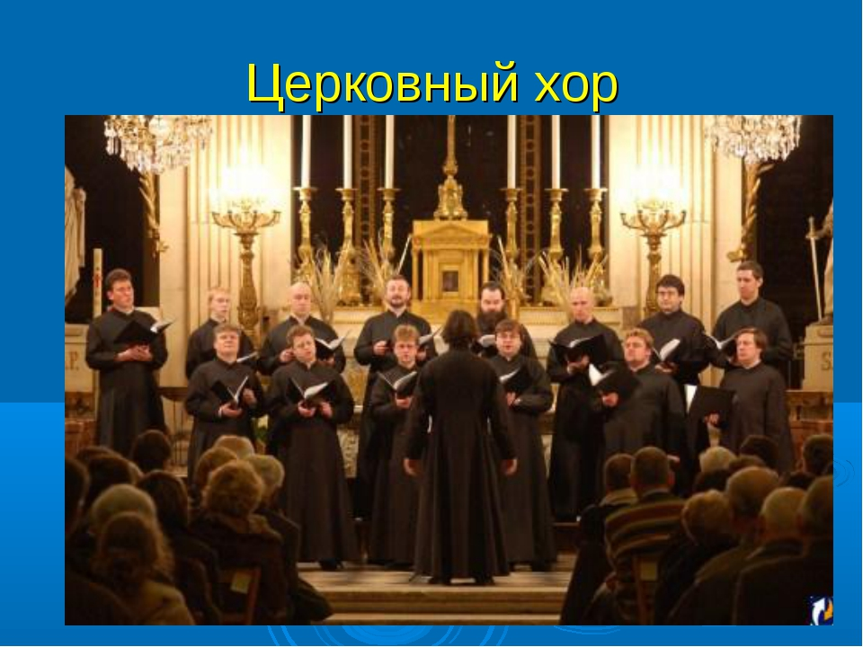 Церковный хор