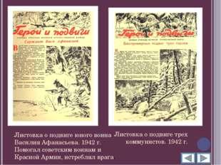 Листовка о подвиге юного воина Василия Афанасьева. 1942 г. Помогал советским