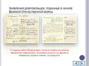 С первых дней объявления о начале войны поступало множество заявлений о желан