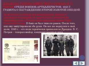 ДВАЖДЫ ГЕРОЙ СОВЕТСКОГО СОЮЗА В. С. ПЕТРОВ СРЕДИ ВОИНОВ-АРТИЛЛЕРИСТОВ. 1943 Г