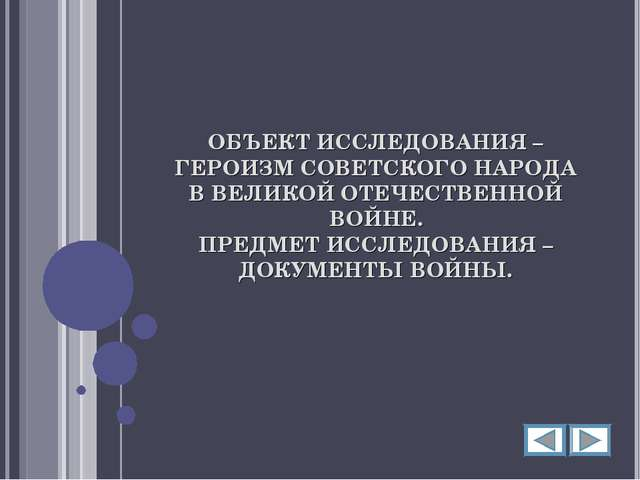 ОБЪЕКТ ИССЛЕДОВАНИЯ – ГЕРОИЗМ СОВЕТСКОГО НАРОДА В ВЕЛИКОЙ ОТЕЧЕСТВЕННОЙ ВОЙНЕ...