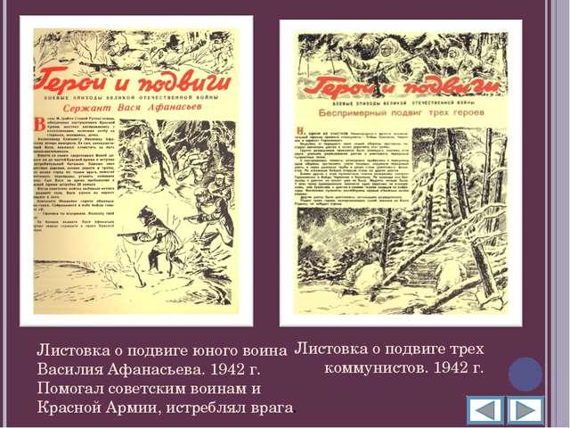 Листовка о подвиге юного воина Василия Афанасьева. 1942 г. Помогал советским...