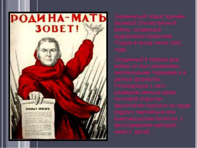 Знаменитый плакат времён Великой Отечественной войны, созданный художником И...