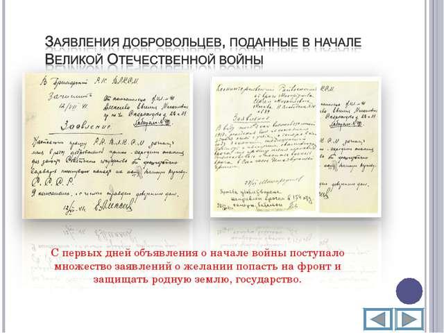 С первых дней объявления о начале войны поступало множество заявлений о желан...