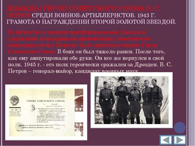 ДВАЖДЫ ГЕРОЙ СОВЕТСКОГО СОЮЗА В. С. ПЕТРОВ СРЕДИ ВОИНОВ-АРТИЛЛЕРИСТОВ. 1943 Г...