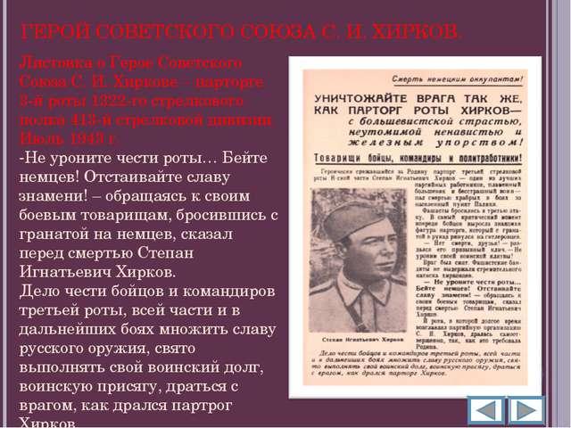 ГЕРОЙ СОВЕТСКОГО СОЮЗА С. И. ХИРКОВ. Листовка о Герое Советского Союза С. И....