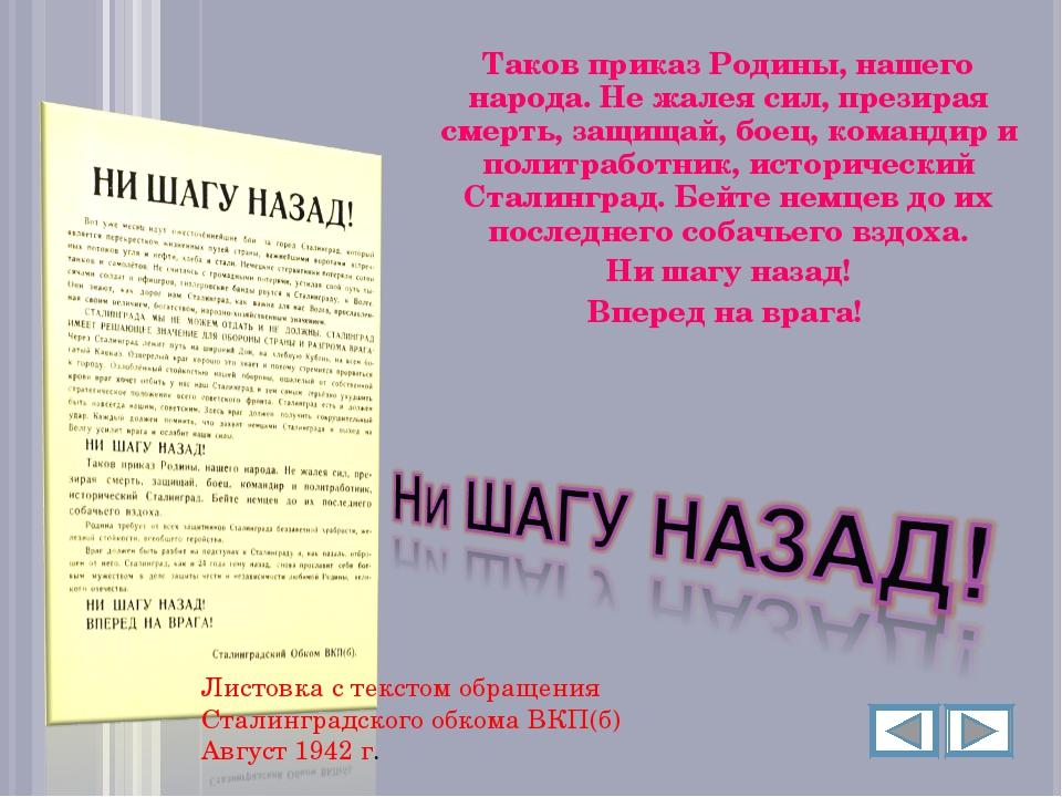 Таков приказ Родины, нашего народа. Не жалея сил, презирая смерть, защищай, б...