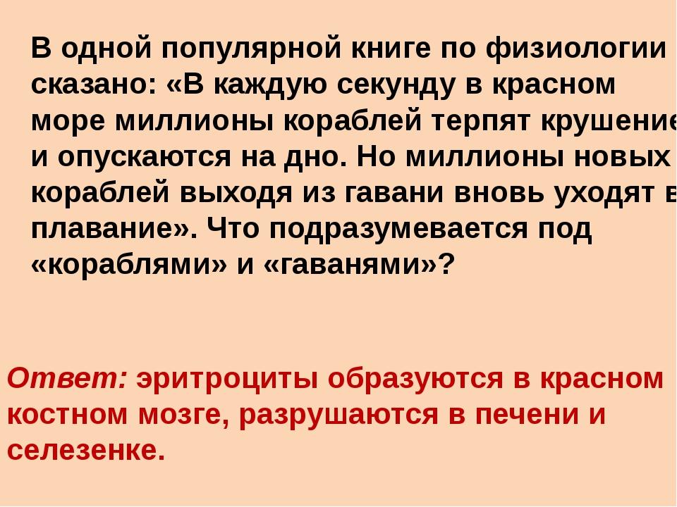 В одной популярной книге по физиологии сказано: «В каждую секунду в красном м...