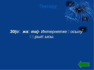 10-(сол жақ)- Тең қабырғалы үшбұрыштың бір қабырғасы 8 см, оның периметрі не