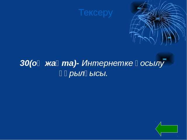 10-(сол жақ)- Тең қабырғалы үшбұрыштың бір қабырғасы 8 см, оның периметрі не...