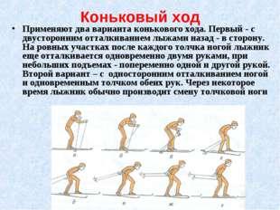 Коньковый ход Применяют два варианта конькового хода. Первый - с двусторонним