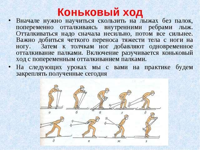 Коньковый ход Вначале нужно научиться скользить на лыжах без палок, поперемен...
