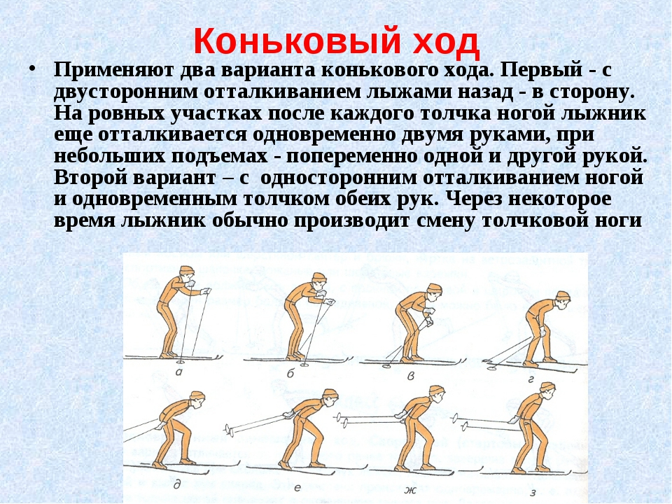 Коньковый ход Применяют два варианта конькового хода. Первый - с двусторонним...