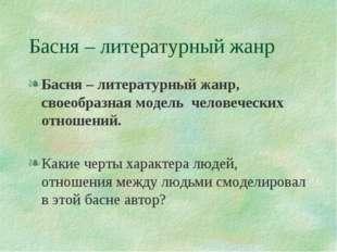 Басня – литературный жанр Басня – литературный жанр, своеобразная модель чело