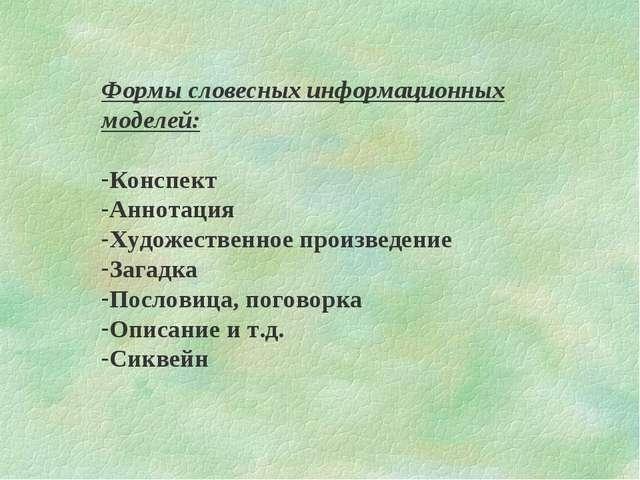 Формы словесных информационных моделей: Конспект Аннотация Художественное про...